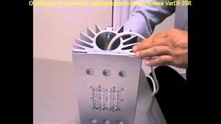 Уличный светодиодный светильник - автомат VarDI 35R(, 2015-09-24T17:22:07.000Z)