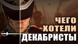 Мифы о декабристах. Кем они были на самом деле. Фёдор Лисицын