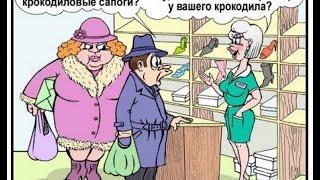 Смешные анекдоты, Сборник прикольных смешных анекдотов для взрослых