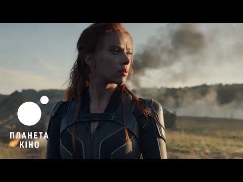 Чорна вдова - офіційний трейлер (український)
