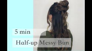 5 MINUTE HALF-UP MESSY BUN | HAIR TUTORIAL |5分で簡単に出来るハーフアップ