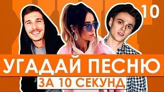 GTS | Угадай песню за 10 секунд | Русские хиты №10 | Время и Стекло, Монатик, Лобода и другие