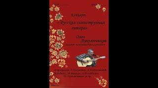 Возрождение русской 7 стр. гитары. Обучение часть 5