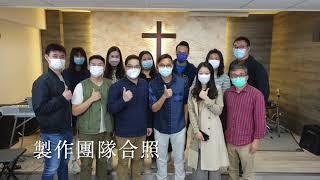 Publication Date: 2020-12-16 | Video Title: 培英中學 - 宗教組佈道會宣傳片