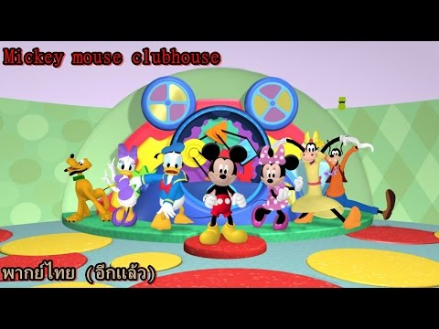 Mickey mouse clubhouse [พากย์ไทย] [AHC]