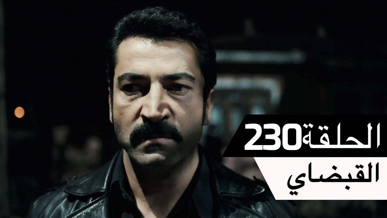 Download القبضاي – Karadayı الحلقة 230