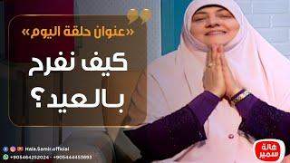 بيوت منورة| الموسم الثالثة | كيف نفرح بالعيد؟