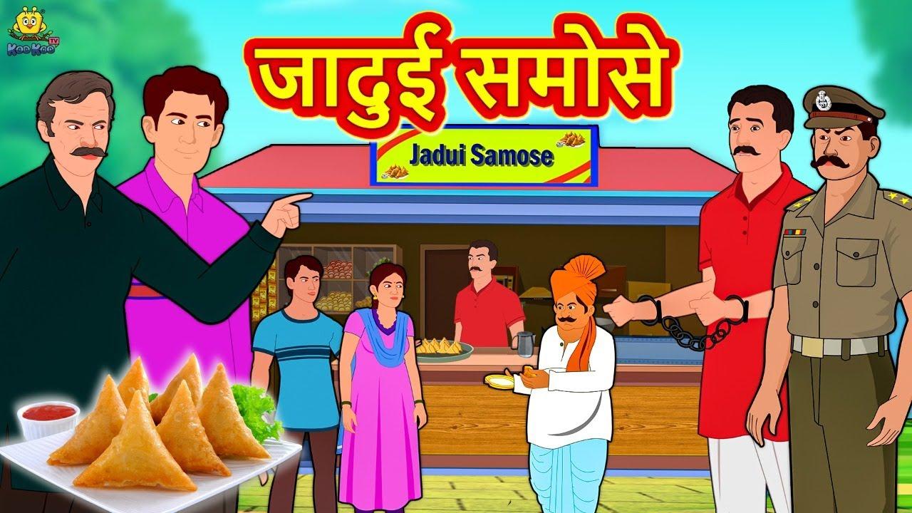 Download जादुई समोसे - Hindi Kahaniya   Bedtime Moral Stories   Hindi Fairy Tales   Koo Koo TV