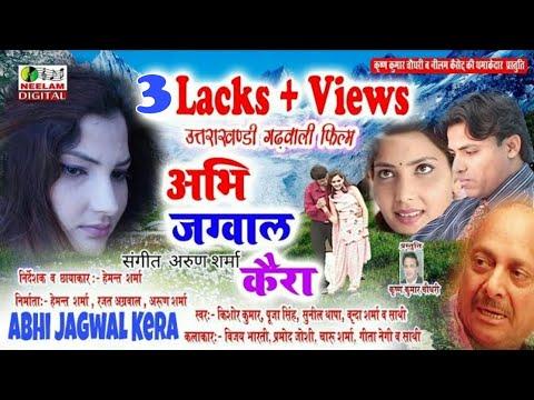 गढ़वाली पारिवारिक फिल्म || अभि जग्वाल कैरा || Full HD Garhwali Film || Neelam Cassettes
