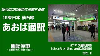【JR東日本】仙石線 あおば通駅 ~仙台市繁華街にある地下駅~