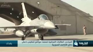 العبادي: الطائرات العراقية قصفت مواقع لتنظيم داعش داخل الأراضي السورية