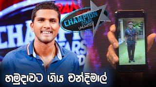 හමුදාවට ගිය චන්දිමාල් | Champion Stars Unlimited Thumbnail