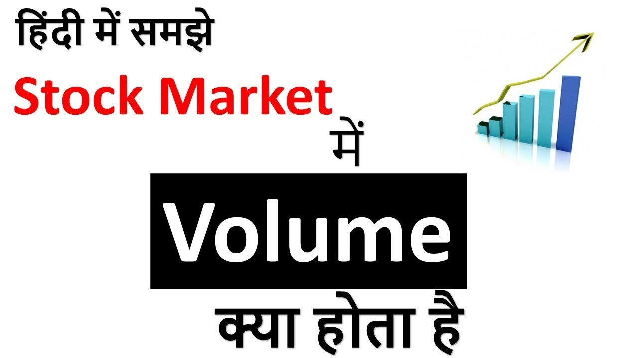 What is volume in share market in hindi understand volume in what is volume in share market in hindi understand volume in stock market solutioingenieria Gallery