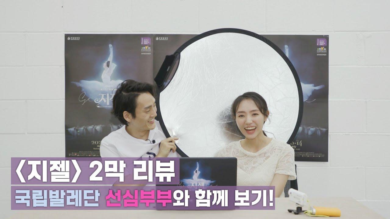 [KNB] [지젤] 2막 리뷰! 선심 부부와 함께 보기!