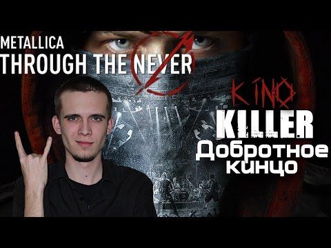 KinoKiller [Добротное кинцо] - Мнение о фильме Metallica: Сквозь невозможное (Праздничный выпуск)