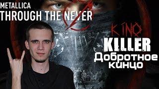 """KinoKiller [Добротное кинцо] - Мнение о фильме """"Metallica: Сквозь невозможное"""" (Праздничный выпуск)"""