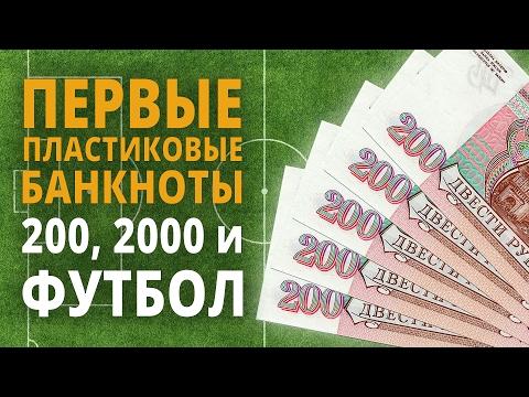 Новые банкноты России 200, 2000 и 100 рублей Футбол FIFA 2018