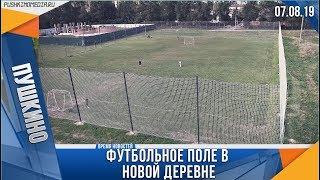 Обещанного три года не ждут! Футбольное поле в Новой деревне сделали