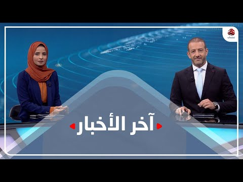 اخر الاخبار | 16 - 09 - 2021 | تقديم هشام جابر وصفاء عبدالعزيز | يمن شباب