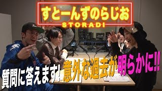 SixTONES【ラジオ企画】みんなの質問に答えます!