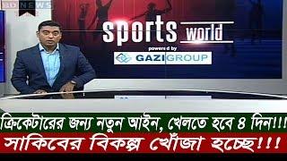 Bangla Sports News Today 13 August 2018 Bangladesh Latest Cricket News | BD News Time | Jammuna TV