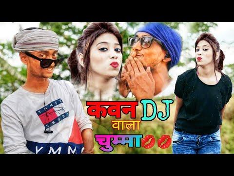Kawan Dj Wala Tora Chumma... || 2019 Ka Bhojpuri Hit Song ||