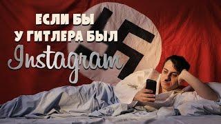 Если бы у Гитлера был Instagram