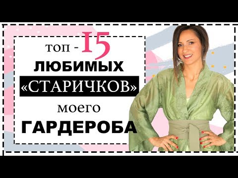 ТОП-15 СТАРЫХ, НО ЛЮБИМЫХ ВЕЩЕЙ МОЕГО ГАРДЕРОБА | ТЕПЛЫЙ СЕЗОН
