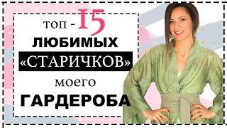 Zapętlaj ТОП-15 СТАРЫХ, НО ЛЮБИМЫХ ВЕЩЕЙ МОЕГО ГАРДЕРОБА | ТЕПЛЫЙ СЕЗОН | Ellena Galant