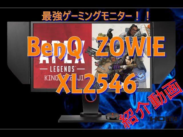 【PC 】最強モニターBenQ ZOWIE XL2546 モニターで強さの差がでる!