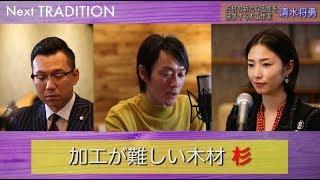 藏持(蔵持)ラジオ「Next TRADITION」#03本編