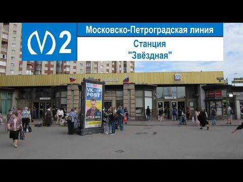 """Станция метро """"Звёздная"""" ."""
