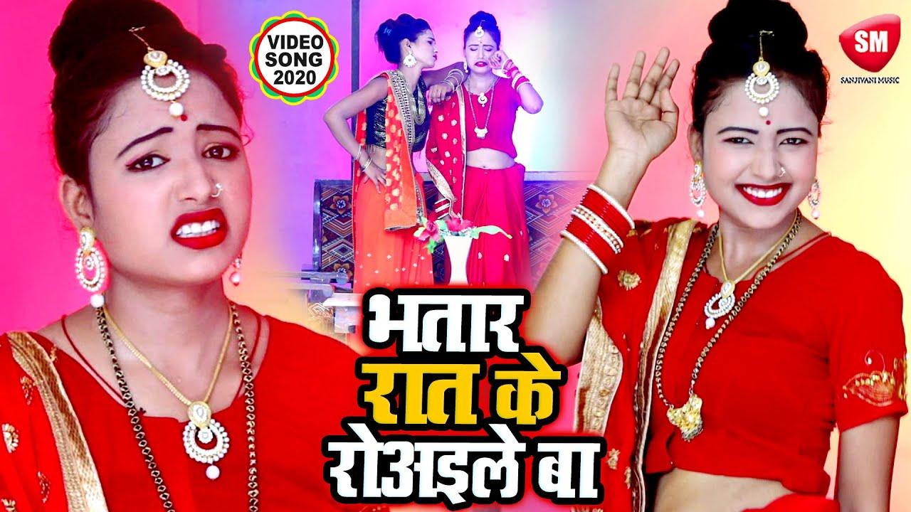 2020 का सबसे हिट फाडू गाना | भतार रात के रोअइले बा | #Chandan Yadav | New Bhojpuri Hit Song 2020