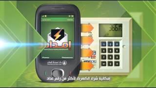 خدمة إمداد لشراء الكهرباء عبر الموبايل