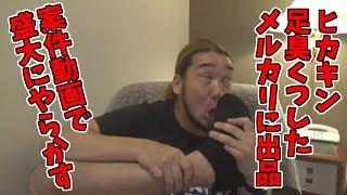 ヒカキンがキモイ動画をUPして炎上した件について thumbnail