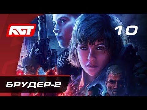 Прохождение Wolfenstein: Youngblood — Часть 10: «Брудер-2»