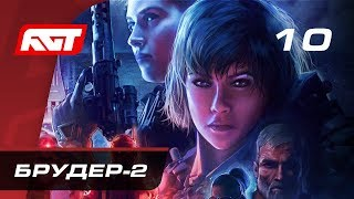 Прохождение Wolfenstein: Youngblood — Часть 10: «Брудер-2»
