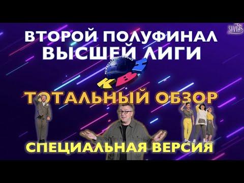 Обзор КВН-2020. Второй полуфинал Высшей лиги.
