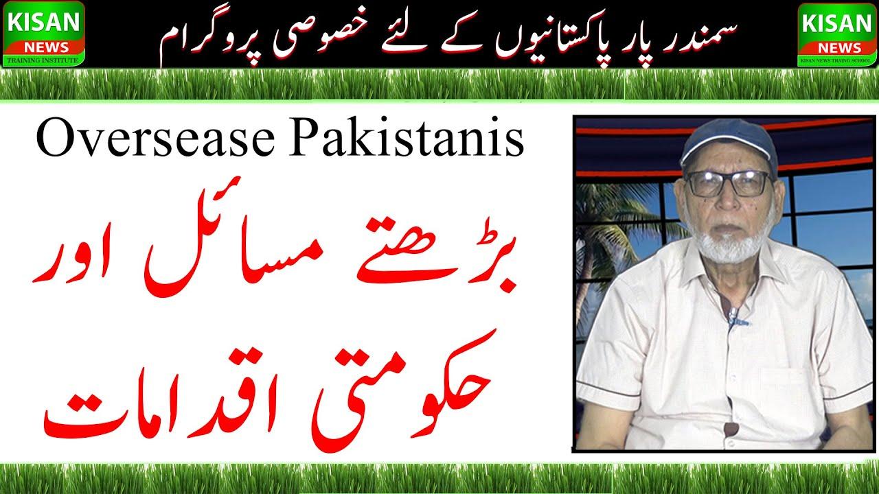 Govt facilities for overseas Pakistanis|OPF & overseas Pakistani|سمندر پار پاکستانیوں سے حکومتی وعدے