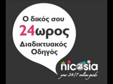 Nicosia 24  Radio Spot 1
