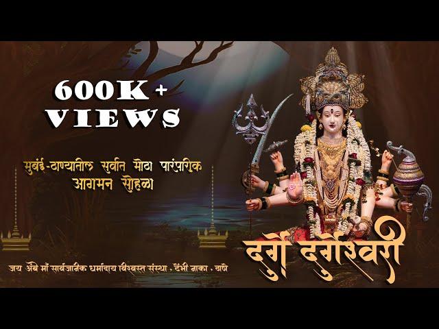 Durge Durgeshwari  , Thanyachi Devi , tembhi naka devi 2016