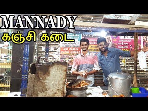 Mannadi கஞ்சி கடை + Mutton Samosa + Mutton Cutlet Etc | Chennai Steet Foods