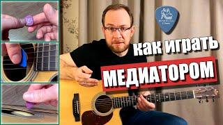 Как играть медиатором на гитаре. Как правильно держать медиатор