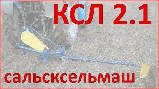 КСЛ 2,1 Сальсксельмаш (косилка сегментная лёгкая)