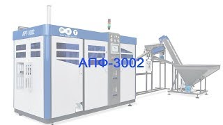 Автоматическая выдувная машина АПФ-3002  для ПЭТ-бутылок 0.2 – 2.0 л, 3000 бут./час(, 2017-05-05T12:26:47.000Z)