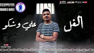 متجمعين كلكو 😏 و الغل علي وشكو 😣 احمد موزه ❤️❤️
