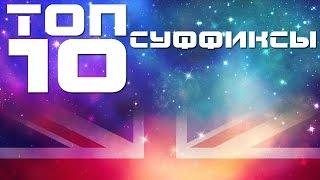 Английские суффиксы - топ 10.  Суффиксы в английском языке ly ful er ment est ness less ous tion y
