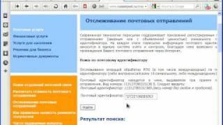 видео Отслеживание почтовых отправлений, посылок из Китая, США, России, Германии