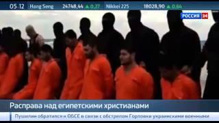 Боевики ИГ подкрепили видеороликом сообщение о казни 21 копта