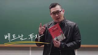 토픽코리아X도서출판참 :: 베트남추천도서, 베스트셀러,…